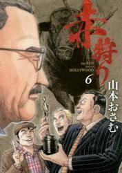 赤狩り THE RED RAT IN HOLLYWOOD 6巻 (6)