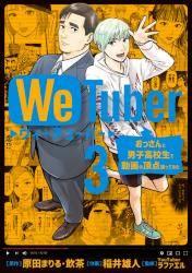 We Tuber 3巻 (3)