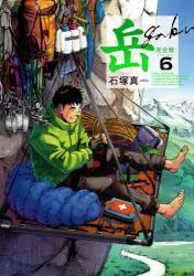 岳  完全版  第6集