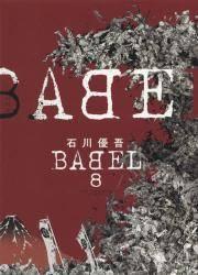 BABEL 8巻 (8)