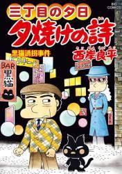 夕焼けの詩 68巻 (68)