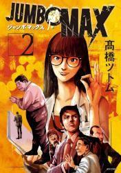 JUMBO MAX 2巻 (2)
