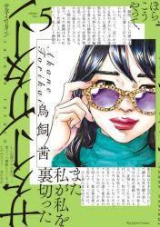 サターンリターン 5巻 (5)