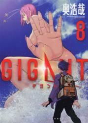 GIGANT 8巻 (8)