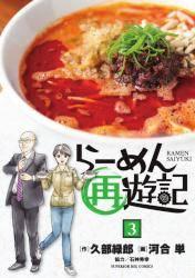 らーめん再遊記 3巻 (3)