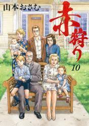 赤狩り THE RED RAT IN HOLLYWOOD 10巻 (10)