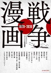 戦争×漫画  1970−2020