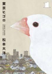 東京ヒゴロ 1巻 (1)