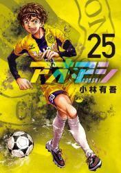 アオアシ 25巻 (25)