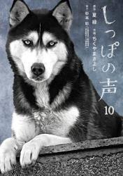 しっぽの声 10巻 (10)
