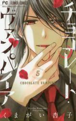 チョコレート・ヴァンパイア 5巻 (5)