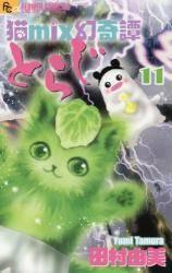 猫mix幻奇譚とらじ 11巻 (11)