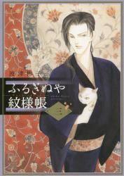 ふるぎぬや紋様帳 3巻 (3)