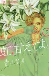 虹、甘えてよ。 3巻 (3)