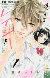 恋するレイジー 2巻 (2)