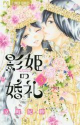 影姫の婚礼 3巻 (3)