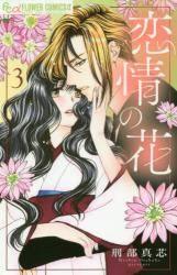 恋情の花 3巻 (3)