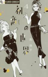 初恋の世界 4巻 (4)