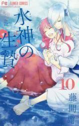 水神の生贄 10巻 (10)