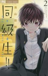 同・級・生!! 2巻 (2)
