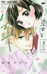 恋するレイジー 3巻 (3)