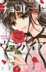チョコレート・ヴァンパイア 7巻 (7)