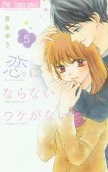 恋にならないワケがない 5巻 (5)