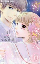 宵の嫁入り 1巻 (1)