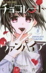 チョコレート・ヴァンパイア 8巻 (8)