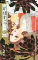 青楼オペラ 10巻 (10)