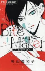 Bite Maker 〜王様のΩ〜 1巻 (1)
