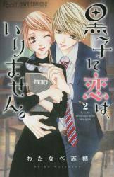 黒子に恋は、いりません。 2巻 (2)