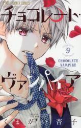 チョコレート・ヴァンパイア 9巻 (9)
