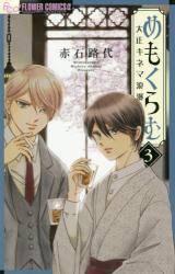 めもくらむ  大正キネマ浪漫 3巻 (3)
