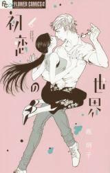 初恋の世界 6巻 (6)