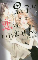 黒子に恋は、いりません。 3巻 (3)