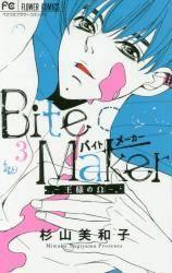 Bite Maker 〜王様のΩ〜 3巻 (3)