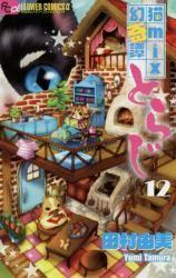 猫mix幻奇譚とらじ 12巻 (12)