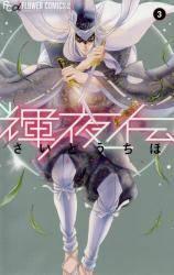 輝夜伝 3巻 (3)