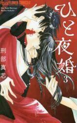 ひと夜婚 3巻 (3)