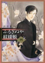 ふるぎぬや紋様帳 4巻 (4)