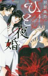 ひと夜婚 4巻 (4)