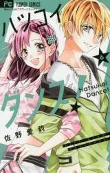 ハツコイダンス! 6巻 (6)