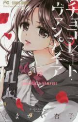 チョコレート・ヴァンパイア 12巻 (12)