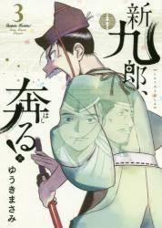 年下彼氏溺愛日記 3巻 (3)