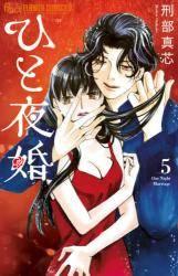 ひと夜婚 5巻 (5)