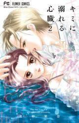 キミに溺れる心臓 2巻 (2)