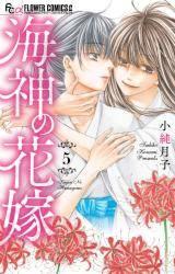 海神の花嫁 5巻 (5)