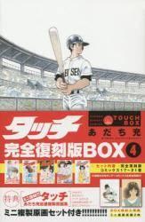 タッチ完全復刻版BOX 4巻 (4)