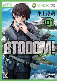 BTOOOM! 全巻 (1-22)